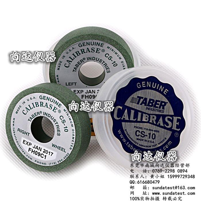 美国原装TABERCS-10砂轮 TABERCS-10磨轮 CS-10砂轮 TABER CS10砂轮