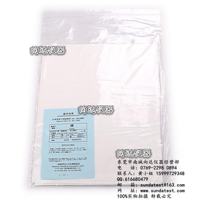 JIS Cotton添付白布 JIS棉 日本JIS L0803w88优德官网中文版布单纤维布