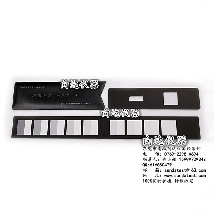 JIS沾色灰卡 JIS L0805污染用灰卡 JIS染色坚牢度用灰卡