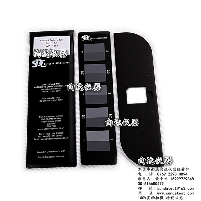 SDC变色灰卡 SDC ISO变色灰卡 SDC褪色灰卡 染污评级卡