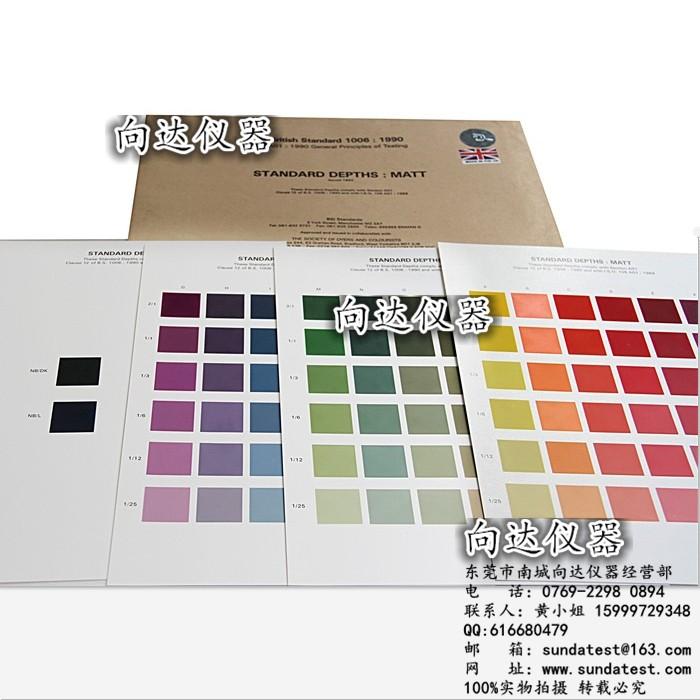 SDC标准色深度卡 ISO色深度评级图片 SDC色深度样照