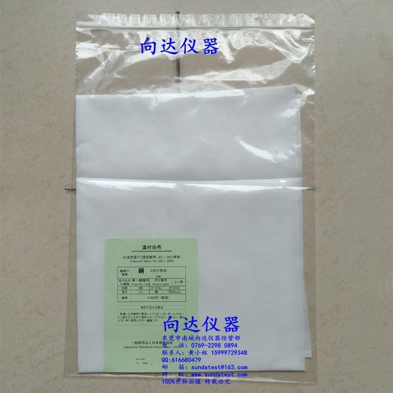 JIS L 0803添付白布 日标单纤维丝贴衬 JIS单纤维布(丝)2-1 绢