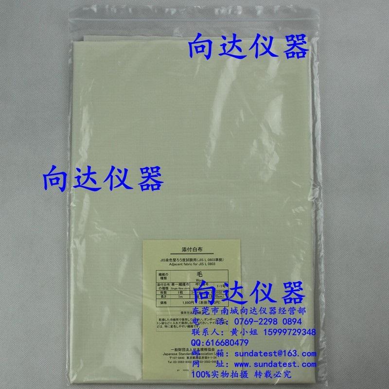 JIS羊毛 JIS wool 添付白布日本 JIS L0803羊毛w88优德官网中文版布 单纤维布