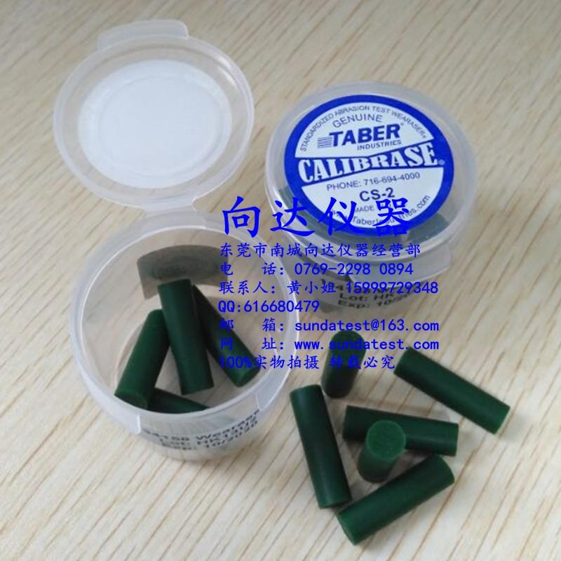 美国Taber摩擦w88优德官网中文版橡皮条CS-2 TABER 134158 CS-2耐磨橡皮 磨条